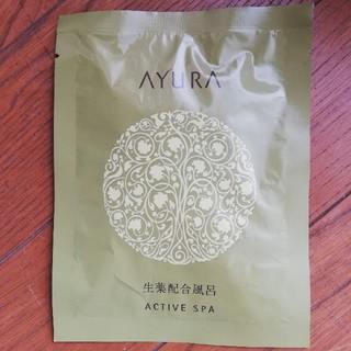 アユーラ(AYURA)のアユーラ 薬用入浴剤(入浴剤/バスソルト)