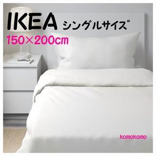 イケア(IKEA)の【新品未開封】IKEA シングル掛け布団カバー&枕カバー,ホワイト(シーツ/カバー)