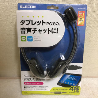 エレコム(ELECOM)のヘッドセット ELECOM 新品未開封品(ヘッドフォン/イヤフォン)