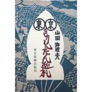 『東京きりしたん巡礼』 山田野理夫 ※キリスト教徒苦難の歴史の舞台(その他)