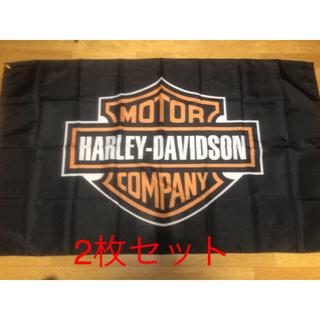 ハーレーダビッドソン(Harley Davidson)の2枚セット ハーレー ダビッドソン フラッグ バナー 旗  ハーレー バイカー (その他)