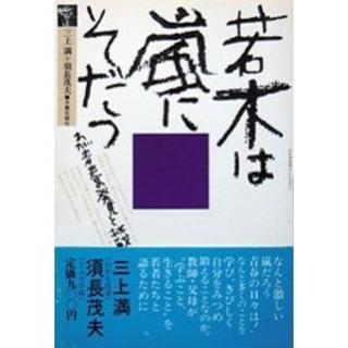 『若木は嵐にそだつ -わが青春の発見と挑戦-』 三上満+須長茂夫(その他)