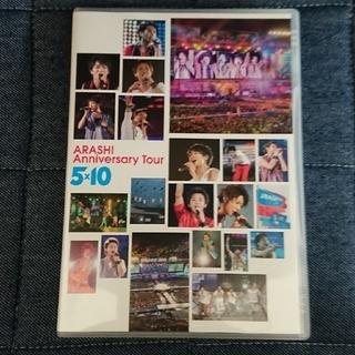 アラシ(嵐)の嵐 Anniversary Tour 5×10 ARASHI DVD(ミュージック)