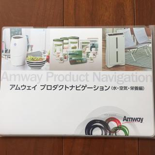 アムウェイ(Amway)のりんごジャム様専用  プロダクトナビゲーション(水・空気・栄養編)(健康/医学)