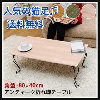 人気の猫足♫折りたたみテーブル(折たたみテーブル)