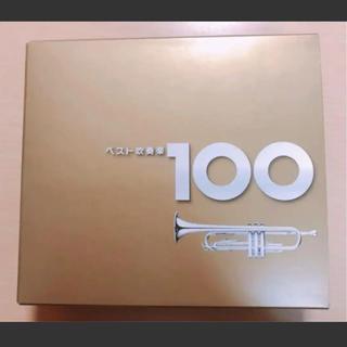 「ベスト吹奏楽 100」  (クラシック)