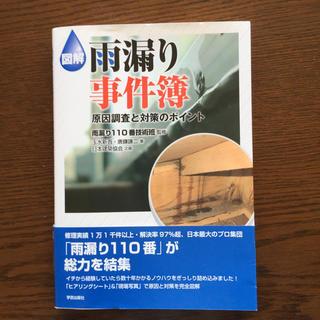 図解 雨漏り事件簿(その他)