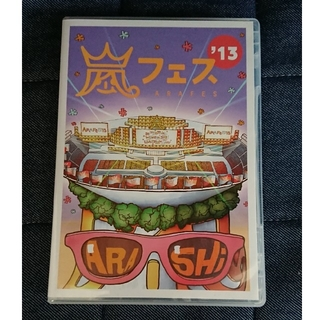 アラシ(嵐)の嵐フェス2013 DVD(ミュージック)