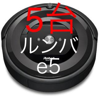 アイロボット(iRobot)の5台】iRobot ルンバ ロボット掃除機(掃除機)