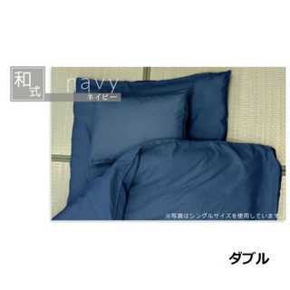 【マスト】 ネイビー/ダブル/布団カバー3点セット/シーツ□(シーツ/カバー)