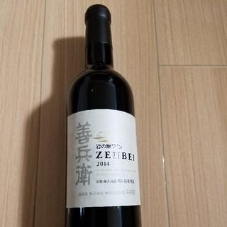 善兵衛 ワイン 2014 希少 人気 新品未開封 ラスト1本(ワイン)