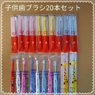 【1セット限定#3】子供歯ブラシ20本セット(歯ブラシ/歯みがき用品)
