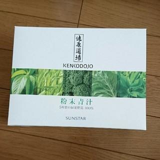 サンスター(SUNSTAR)のサンスター  健康道場  粉末青汁(青汁/ケール加工食品)