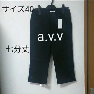 アーヴェヴェ(a.v.v)のa.v.v レディース パンツ ズボン 七分 黒 ブラック サイズ40(カジュアルパンツ)