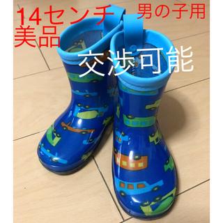 キッズ 子供 レインブーツ 長靴 14センチ 男の子 美品 (長靴/レインシューズ)