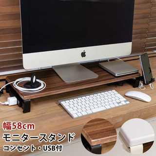【値下げ中】新品☆コンセント USB付 モニタースタンド(オフィス/パソコンデスク)