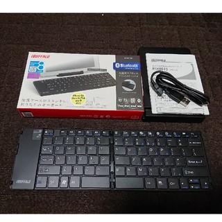 バッファロー(Buffalo)のBUFFALO 充電式ワイヤレス折りたたみキーボード BSKBB15BK (PC周辺機器)