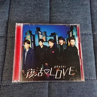 アラシ(嵐)の嵐 復活LOVE 初回限定盤(ポップス/ロック(邦楽))