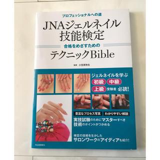 JNA ジェルネイル技能検定 テクニックバイブル テキスト(ネイル用品)