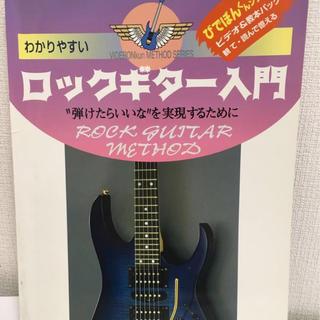 わかりやすい  ロックギター入門(ポピュラー)