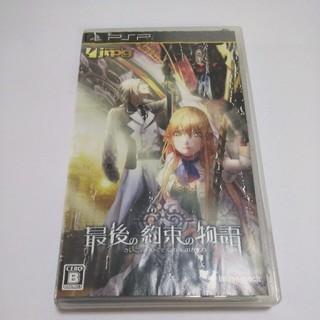 プレイステーションポータブル(PlayStation Portable)のPSP 最後の約束の物語(携帯用ゲームソフト)