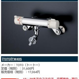 TOTO    TW40S   水栓金具(その他)