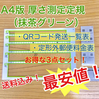 A4版 厚さ測定定規 抹茶グリーン 料金表 新品 送料無料 出品者の定番アイテム(その他)