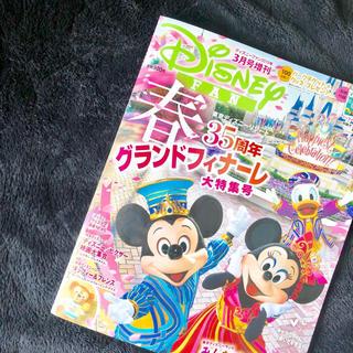 ディズニー(Disney)のDisney FAN 3月号増刊(アート/エンタメ/ホビー)