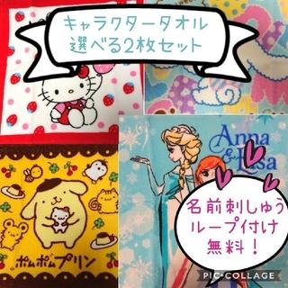 ディズニー(Disney)の名入れ刺繍・ループ紐付け無料★キャラクターハンドタオル選べる2枚set(外出用品)