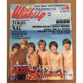 アラシ(嵐)のWink up ウインク・アップ 1998年6月号(アート/エンタメ/ホビー)