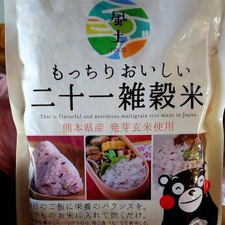送料無料 二十一雑穀米 熊本県産 発芽玄米使用  くまもと風土 21雑穀米(米/穀物)