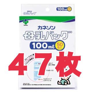 カネソン 母乳バッグ 100ml 47枚(その他)