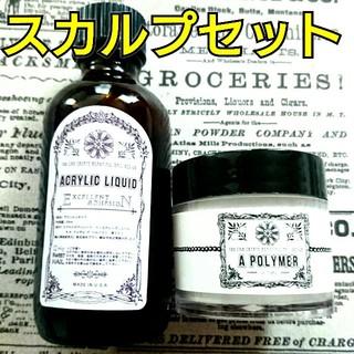 スカルプセット【クリア】アクリルパウダー★アクリルリキッド★スカルプ(ネイル用品)