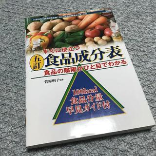 本 食品成分表(健康/医学)