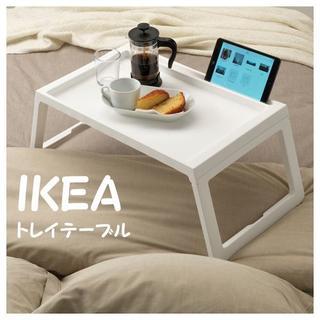 イケア(IKEA)のIKEAベッドトレイKLIPSK ホワイト(折たたみテーブル)