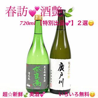 春訪💕酒艶🍃 金賞✨受賞蔵の【名酒2選💕】を【特別出品💕】です。😋(日本酒)