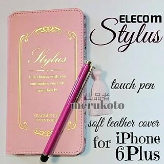エレコム(ELECOM)のエレコム iPhone6Plus 手帳型ケース タッチペン・フィルム ピンク(iPhoneケース)