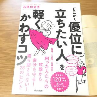 【美品・カバー付き】本(その他)
