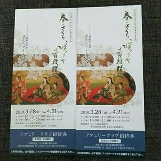 ホテル雅叙園東京   春さくら咲クヤ展 at百段階段 ペアチケット(美術館/博物館)
