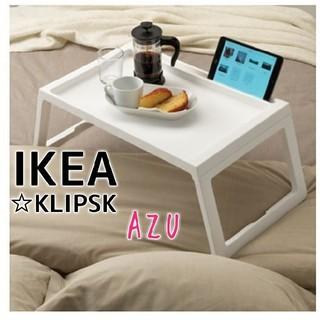 イケア(IKEA)のIKEA イケア 新品未開封 KLIPSK 折りたたみテーブル  ベッドトレイ(コーヒーテーブル/サイドテーブル)