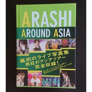 アラシ(嵐)の嵐 ARASHI AROUND ASIA ライブ写真集(その他)