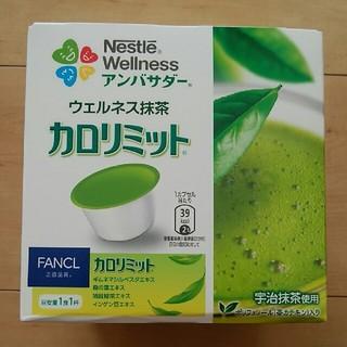 ウェルネス抹茶カロリミット(茶)