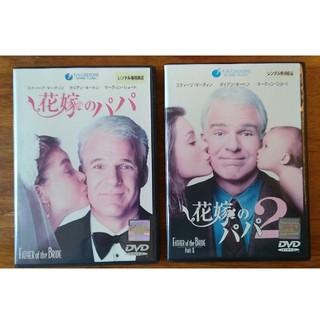 花嫁のパパ 花嫁のパパ2(外国映画)