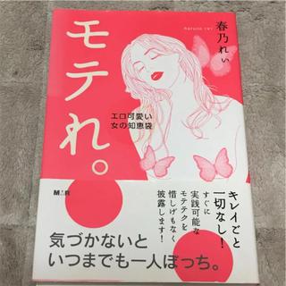 「モテれ。 エロ可愛い女の知恵袋」 春乃れぃ(その他)