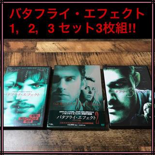最終限界価格‼希少★バタフライ・エフェクト 1,2,3セット3枚組 DVD(外国映画)