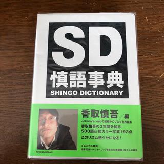 スマップ(SMAP)のSD  慎語事典(その他)