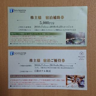 ディズニー(Disney)の日和ホテル舞浜 宿泊補助券のみ(宿泊券)