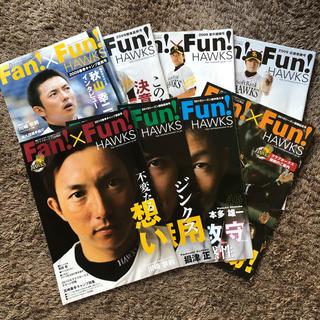 福岡ソフトバンクホークス - 福岡ソフトバンクホークス クラブホークス会報誌