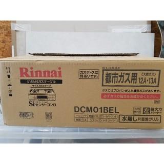 リンナイ(Rinnai)のリンナイ水無し片面焼グリル付ガステーブル(ガスレンジ)