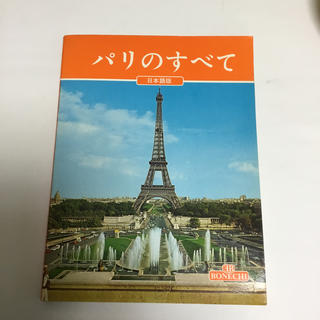 パリのすべて  日本語版(その他)